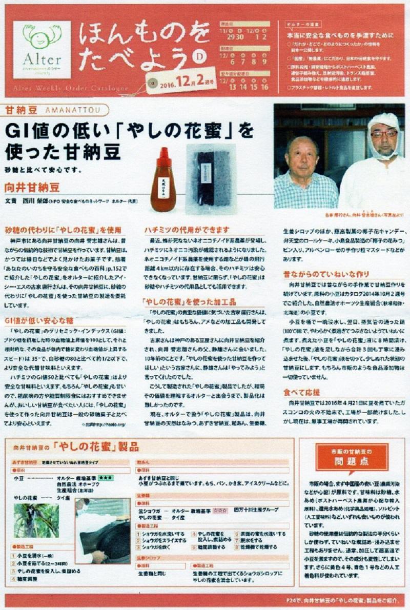 安全な食べものネットワーク Alter【オルター】に掲載されました!